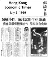 Hong Kong Economic Times, 5 July 1999