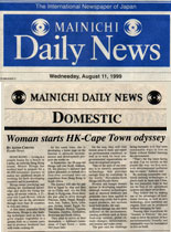 Mainichi Daily News, 11 August 1999