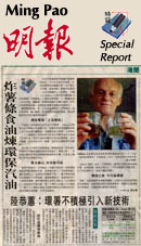 Ming Pao newspaper, 30 April 1999
