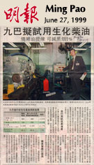 Ming Pao newspaper, 27 June 1999