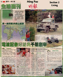 Ming Pao newspaper, 14 April 1999