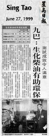 Sing Tao newspaper, 27 June 1999